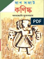 Kushan Samrat Kanishka By Amarjyoti Mukhopadhyay.pdf