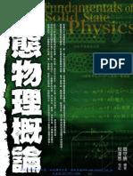 固態物理概論 Fundamentals of Solid State Physics