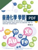 普通化學學習手冊 Study Guide to General Chemistry