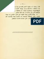 Averroes Compendio de Metafisica Arabe Espanol 362