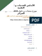 الجزائر  Zkteco منتجات و حلول