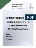 4 - Akiko Miyama 26 TOCPA Japan 19 May 2016 v1 Eng Upgr