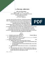 RTI ACT (Bengali)2005.pdf