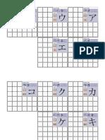 katakana_trace_sheet.pdf