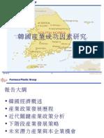 韓國產業成功因素(all)