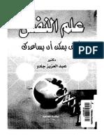 علم النفس وكيف يمكن ان يساعدك - عبد العزيز جادو.pdf