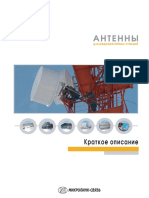 Antenns for PPC