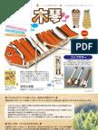 Wood Craft Catalog