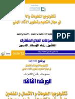 Rapport FMI