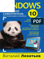 Windows 10. Новейший самоучитель.pdf