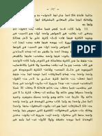 Averroes Compendio de Metafisica Arabe Espanol 380