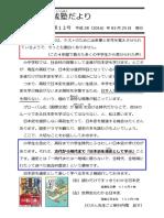 わさん練成塾だより 012 ◎学校の日本史の授業は、テストのために出来事と年号を覚えさせられているようで、ちっとも面白くありません。 (この4年間で教えた多くの中学生から寄せられた声)