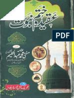 Aqeeda Khatme Nabuwat