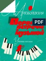 3_Artobolevskaya_-_Pervaya_Vstrecha_S_Muzykoy