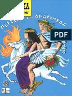1200-Perseus_kai_Andromeda.pdf