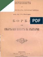 Metodij Kusev Katolishkata Propaganda v Stara Zagora