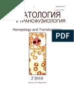 Гематол. и трансфузиол., 2010, т. 55, № 2