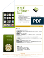 VME Office 2008 - Simplified Chinese