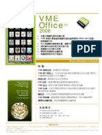 VME Office 2008 - Tranditional Chinese