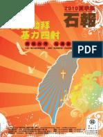石報.pdf