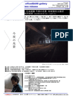 COMBINE 第二回 八木佑介 日本画展 今夜の光景 松坂屋名古屋店 プレスリリース