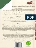 Deevriin.oroon.deh.minii.moroodol.pdf