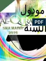 AL QURAN SUNNAH COVER.ppt
