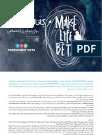 Permanent Beta (Farsi)