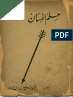 Ilm Ul Lisan-Maulavi Syed Ahmed Dehlvi-Dehli