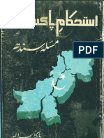 Estekaam e Pakistan Aur Masalah e Sindh