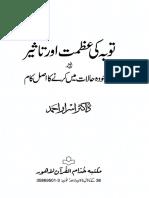 BU-3-16-Tauba Ki Azmat Aur Taseer
