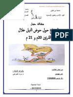 الصراع-حول-حوض-النيل-ـ-بيهو.pdf