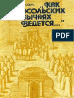 1yuzefovich l a Kak v Posol Skikh Obychayakh Vedetsya Russkiy