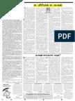 Articles - 19.05.2015 Uyiriyal ulagam