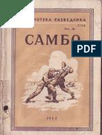 Sambo. Scout Library - Harlampiev AA 1953