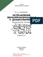 26885.pdf