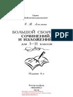 27564.pdf