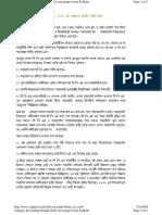 Panchayet Election Analysis Ajkaal
