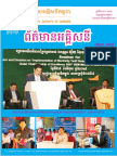 Electricity Newsletter is available in Khmer language only