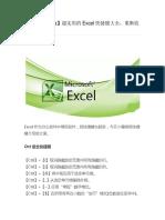 【IFA Australia】超实用的Excel快捷键大全,果断收藏!