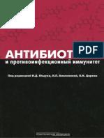 Antibiotiki I Protivoinfektsionny Immunitet