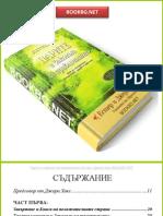 Pages From Parite i Zakona Na Privlichaneto Ester i Jery Hiks PDF net