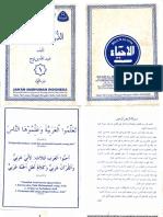 Durusul Lughoh Arabiyah 1 Abdullah Bin Nuh