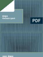 Sanskrit Sandhi