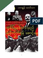 ကွန်မြူနစ်ဝါဒရဲ့ကင်းတပ်သား. Burmese