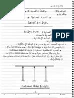 المنشات المعدنية - 4 - نظري