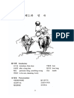 Korean thru english 2 chap 1