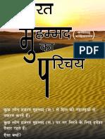 Hazrat Muhammed (S) Ka Parichay (Hindi)
