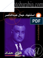 فؤاد حداد - استشهاد جمال عبد الناصر - شعر