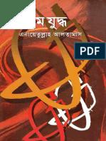 F-Commerce-List-Bangladesh xlsx pdf